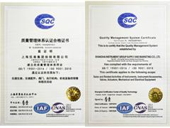 質量認證11